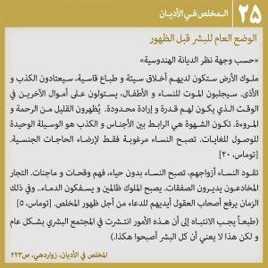 عکس نوشته منجی در ادیان 25 - عربی