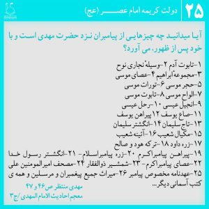 عکس نوشته دولت کریمه امام عصر 25