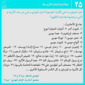 عکس نوشته دولت کریمه امام عصر 25 - عربی