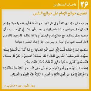 عکس نوشته وظایف منتظران26  - عربی