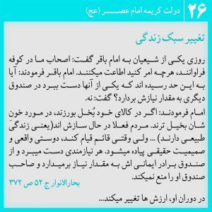 عکس نوشته دولت کریمه امام عصر 26