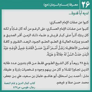 عکس نوشته شناخت امام زمان26-عربی
