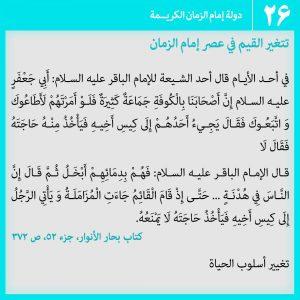 عکس نوشته دولت کریمه امام عصر 26 - عربی