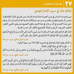 عکس نوشته وظایف منتظران 27 - عربی
