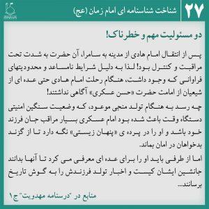 عکس نوشته شناخت امام زمان27