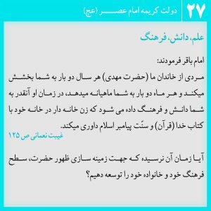 عکس نوشته دولت کریمه امام عصر 27