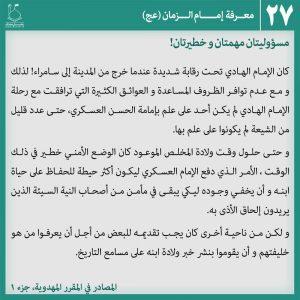 عکس نوشته شناخت امام زمان27-عربی