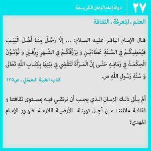 عکس نوشته دولت کریمه امام عصر 27 - عربی