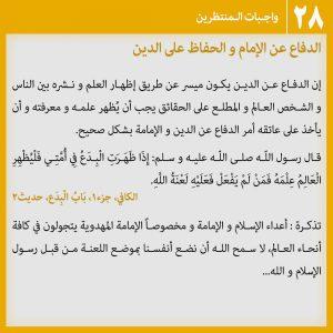 عکس نوشته وظایف منتظران 28 - عربی