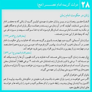 عکس نوشته دولت کریمه امام عصر 28