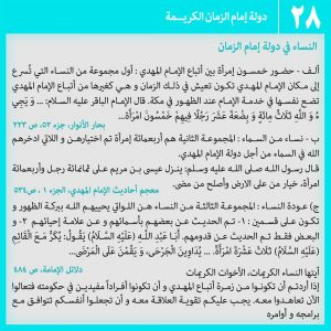 عکس نوشته دولت کریمه امام عصر 28 - عربی