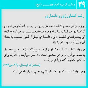 عکس نوشته دولت کریمه امام عصر 29