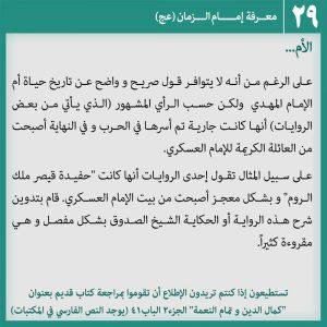 عکس نوشته شناخت امام زمان 29-عربی