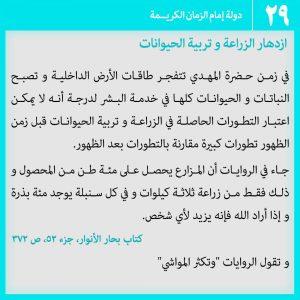 عکس نوشته دولت کریمه امام عصر 29 - عربی