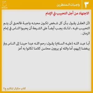 عکس نوشته وظایف منتظران 3-عربی
