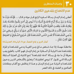 عکس نوشته وظایف منتظران 30 - عربی