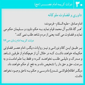 عکس نوشته دولت کریمه امام عصر 30