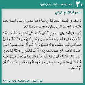 عکس نوشته شناخت امام زمان 30-عربی