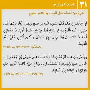 عکس نوشته وظایف منتظران 31 - عربی