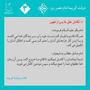 عکس نوشته دولت کریمه امام عصر 3