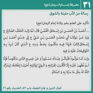 عکس نوشته شناخت امام زمان 31-عربی