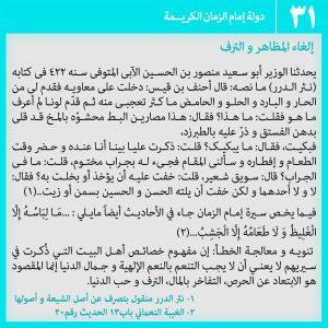 عکس نوشته دولت کریمه امام عصر 31 - عربی