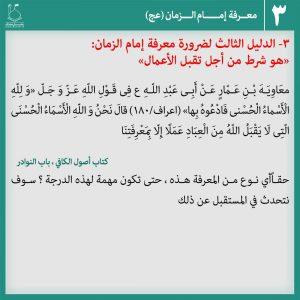 عکس نوشته شناخت امام زمان 3 – عربی