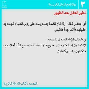عکس نوشته دولت کریمه امام عصر 3 - عربی