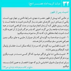 عکس نوشته دولت کریمه امام عصر 32