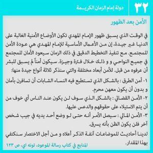 عکس نوشته دولت کریمه امام عصر 32 - عربی