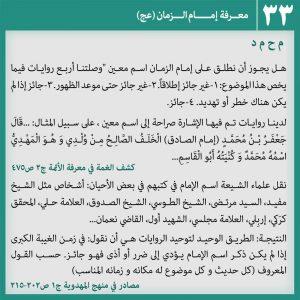 عکس نوشته شناخت امام زمان33-عربی