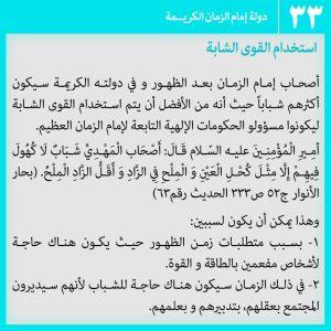 عکس نوشته دولت کریمه امام عصر 33 - عربی