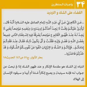 عکس نوشته وظایف منتظران 34 - عربی