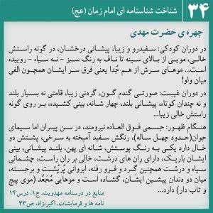 عکس نوشته شناخت امام زمان34