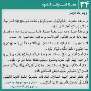 عکس نوشته شناخت امام زمان34-عربی