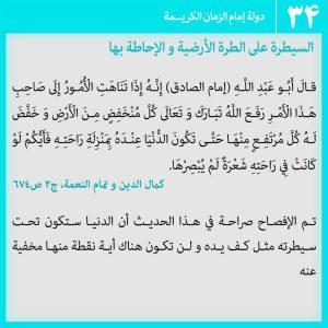 عکس نوشته دولت کریمه امام عصر 34 - عربی