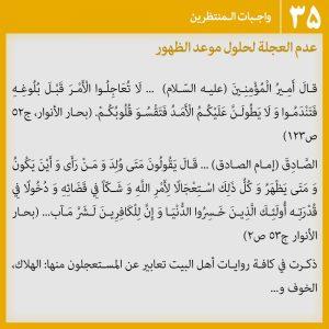 عکس نوشته وظایف منتظران 35 - عربی