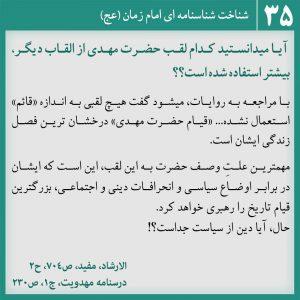 عکس نوشته شناخت امام زمان35