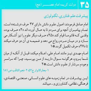 عکس نوشته دولت کریمه امام عصر 35