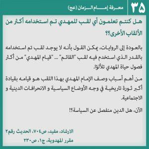 عکس نوشته شناخت امام زمان35-عربی
