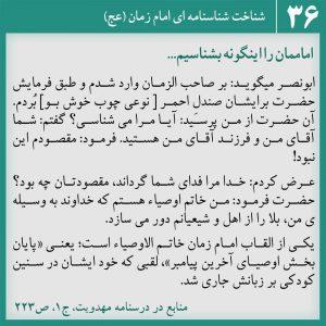 عکس نوشته شناخت امام زمان36