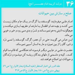 عکس نوشته دولت کریمه امام عصر 36