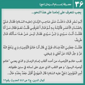 عکس نوشته شناخت امام زمان36-عربی