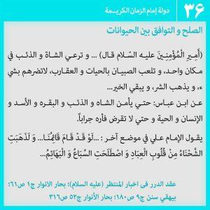عکس نوشته دولت کریمه امام عصر 36 - عربی