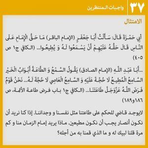 عکس نوشته وظایف منتظران 37- عربی