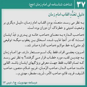 عکس نوشته شناخت امام زمان37