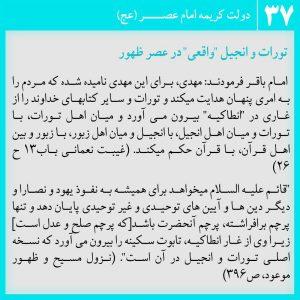 عکس نوشته دولت کریمه امام عصر 37