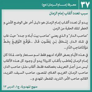 عکس نوشته شناخت امام زمان37-عربی