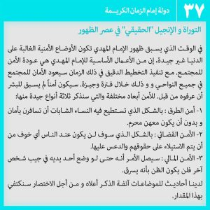 عکس نوشته دولت کریمه امام عصر 37 - عربی