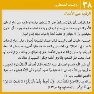 عکس نوشته وظایف منتظران 38 - عربی